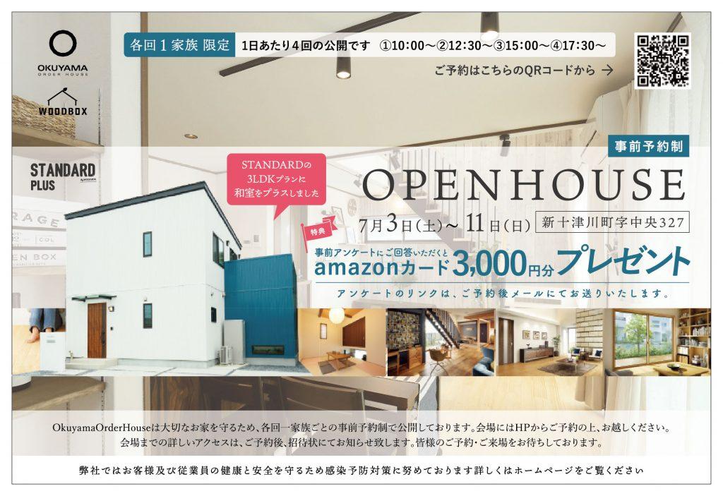 新十津川町 WOODBOX完成見学会